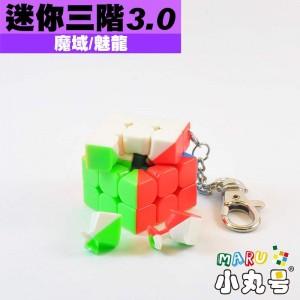 魔域 - 3x3x3 - 魅龍迷你三階3.0