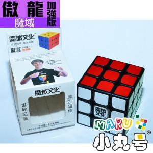 魔域 - 3x3x3 - 傲龍加強版