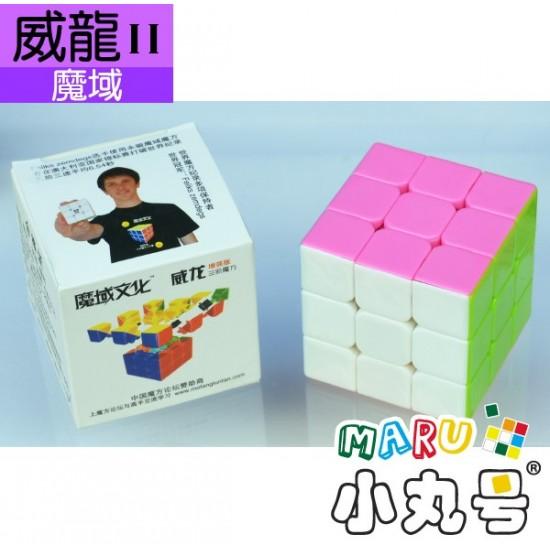 魔域 - 3x3x3 - 威龍加強版