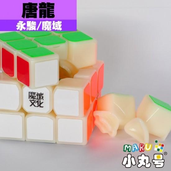 魔域 - 3x3x3 - 唐龍