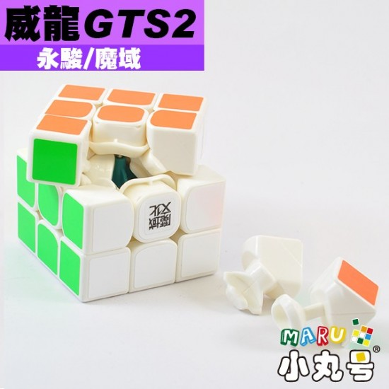 魔域 - 3x3x3 - 威龍GTS2
