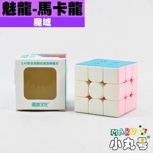 魔域 - 3x3x3 - 魅龍3C - 馬卡龍色