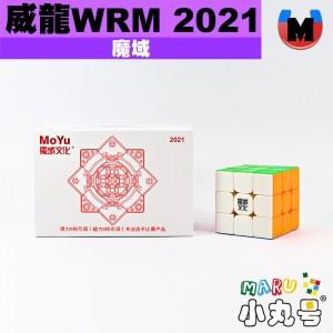 魔域 - 3X3X3 - 威龍WRM 2021