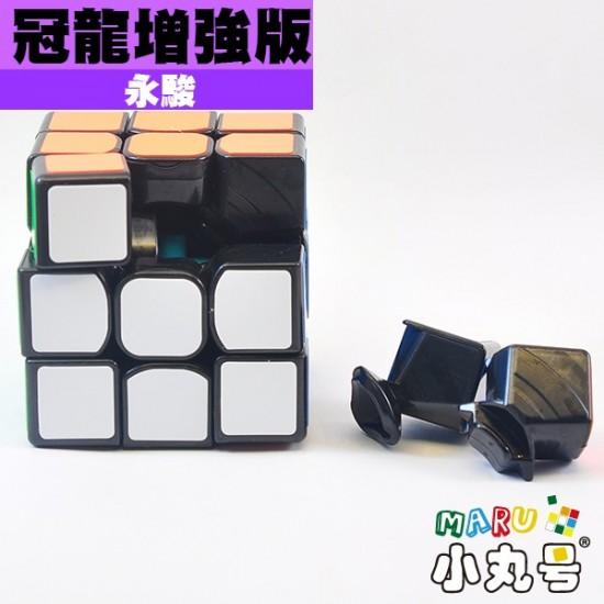 永駿 - 3x3x3 - 冠龍三階增強版