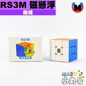 魔域 - 3x3x3 - RS3M 2021 磁懸浮版 Maglev Edition