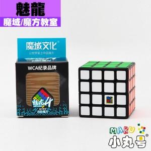 魔域 - 4x4x4 - 魅龍四階