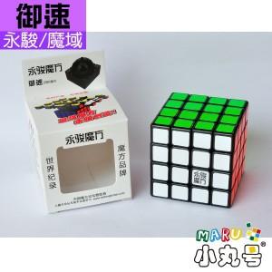 永駿 - 4x4x4 - 御速四階