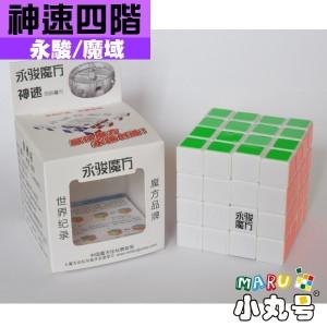 魔域 - 4x4x4 - 神速四階