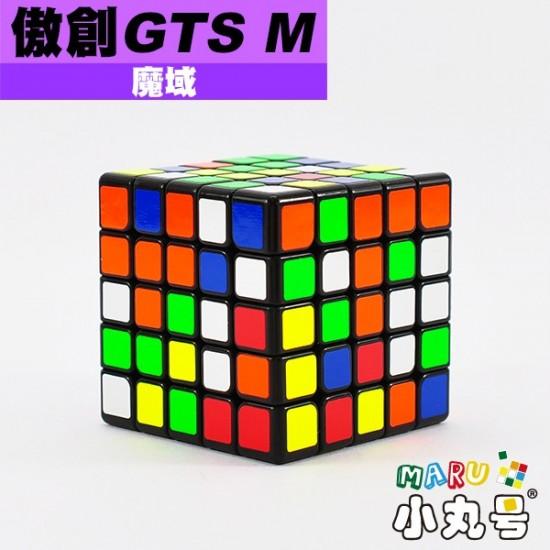 魔域 - 5x5x5 - 傲創五階GTS M <贈小丸油>