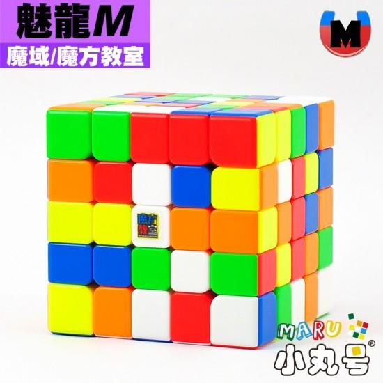 魔域 - 5x5x5 - 魅龍五階 M 魅龍磁力系列