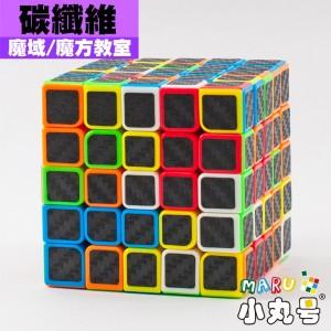 魔域 - 5x5x5 - 魔方教室MF5 - 碳纖維