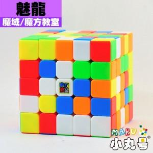 魔域 - 5x5x5 - 魅龍五階