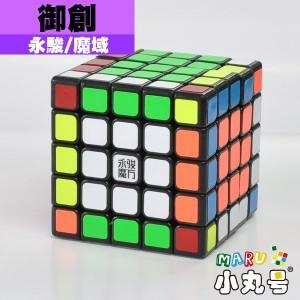 魔域 - 5x5x5 - 御創五階
