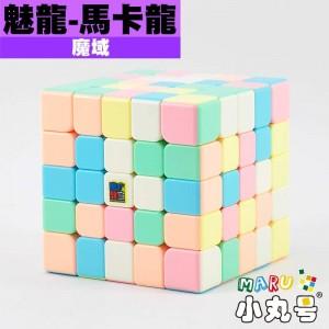 魔域 - 5x5x5 - 魅龍五階 - 馬卡龍色