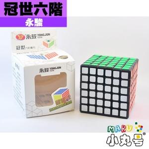 永駿 - 6x6x6 - 冠世六階