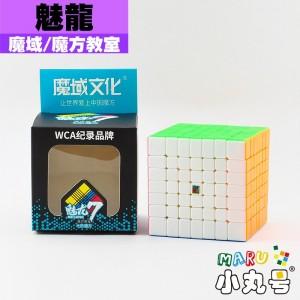 魔域 - 7x7x7 - 魅龍七階