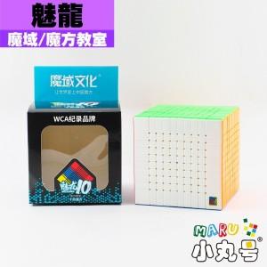 魔域 - 10x10x10 - 魅龍十階