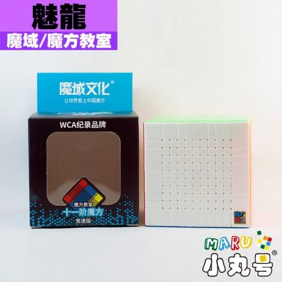 魔域 - 11x11x11 - 魅龍十一階