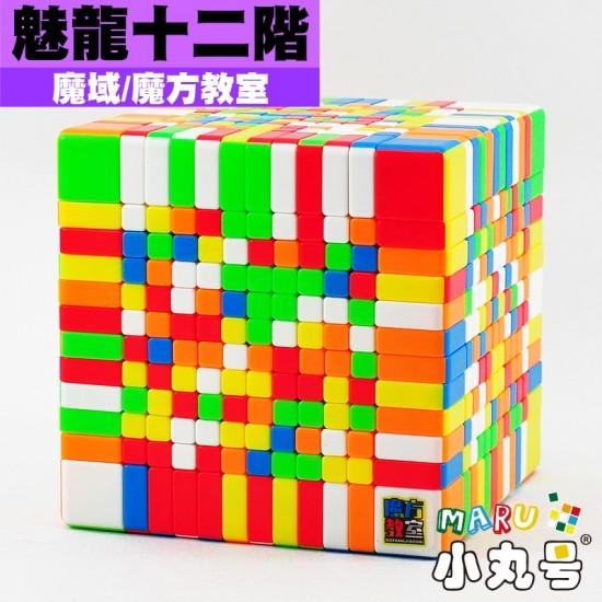 魔域 - 12x12x12 - 魅龍十二階