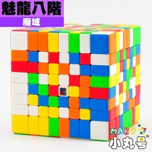 魔域 - 8x8x8 - 魅龍八階