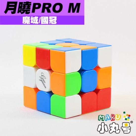國冠 - 3x3x3 - 月曉Pro M