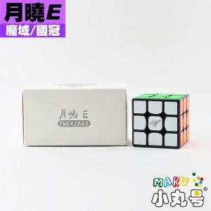 國冠 - 3x3x3 - 月曉 E