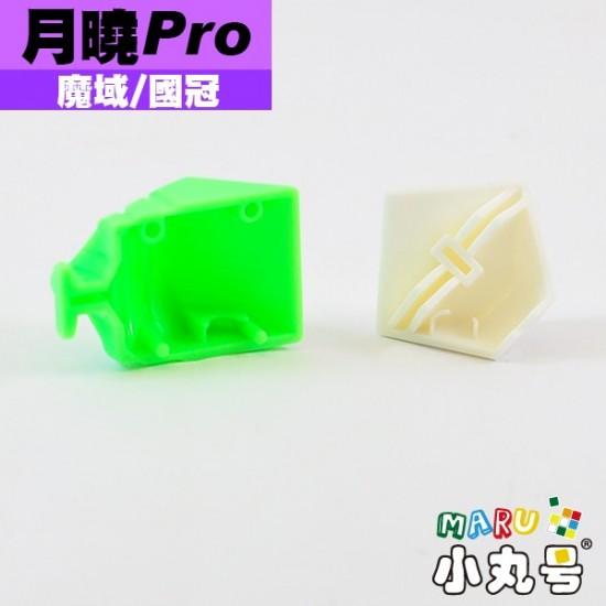 國冠 - 3x3x3 - 月曉Pro