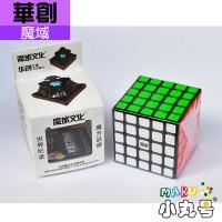 魔域 - 5x5x5 - 華創五階☆贈軟彈簧