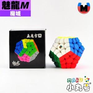 魔域 - megaminx - 魅龍五魔 M 魅龍磁力系列