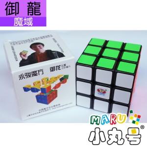 永駿 - 3x3x3 - 御龍
