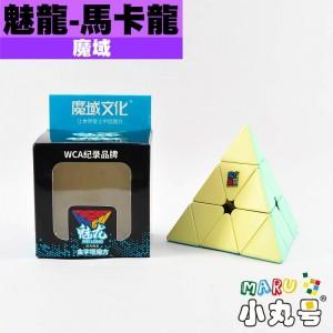 魔域 - Pyraminx 金字塔 - 魅龍金字塔 - 馬卡龍色