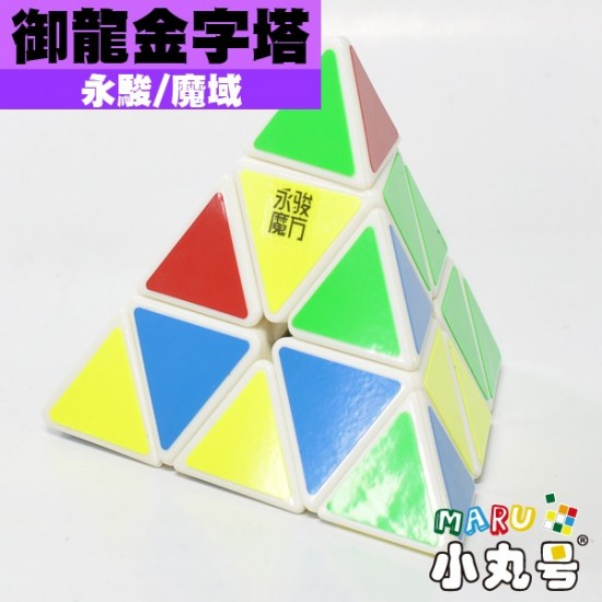 永駿 - Pyraminx 金字塔 - 御龍