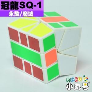 永駿 - SQ-1 - 冠龍