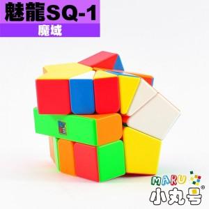 魔域 - Square1 - 魅龍SQ-1