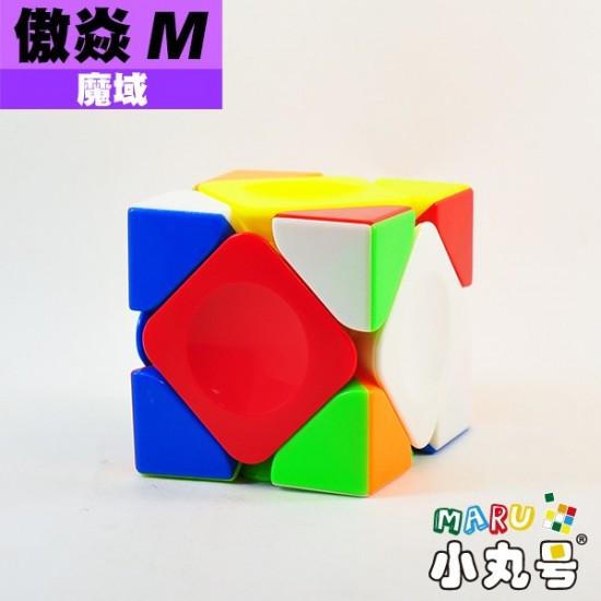 魔域 - Skewb(斜轉方塊) - 傲焱M - 彩色 (附替換凹面中心)