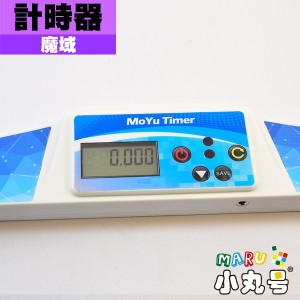 魔域 - 計時器