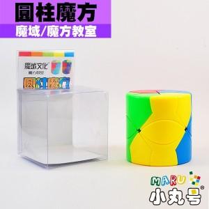 魔域 - 異形方塊 - 魔方教室 - 圓柱Redi
