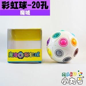 魔域 - 異形方塊 - 20孔彩虹球