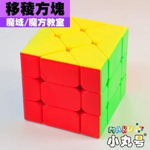 魔域 - 異形方塊 - 魔方教室 - 移棱方塊 (費雪)