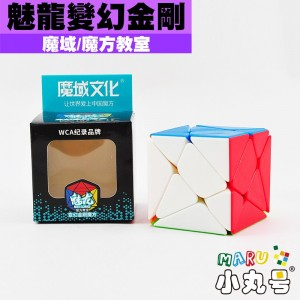 魔域 - 異形方塊 - 魅龍 - 變幻金剛 (軸方塊)