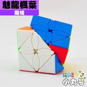 魔域 - 異形方塊 - 魅龍 楓葉