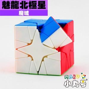 魔域 - 異形方塊 - 魅龍 北極星