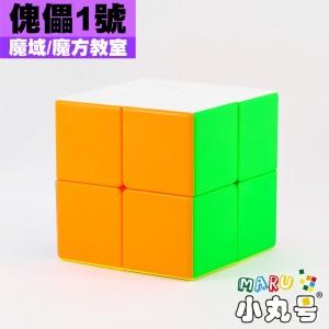 魔域 - 異形方塊 - 傀儡1號