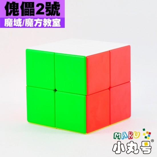 魔域 - 異形方塊 - 傀儡2號