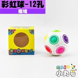 魔域 - 異形方塊 - 12孔彩虹球