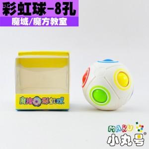 魔域 - 異形方塊 - 8孔彩虹球