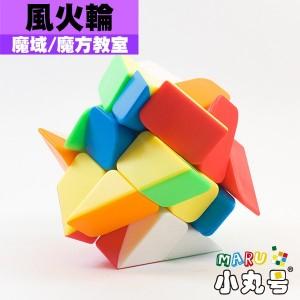 魔域 - 異形方塊 - 魔方教室 - 風火輪 Windmill