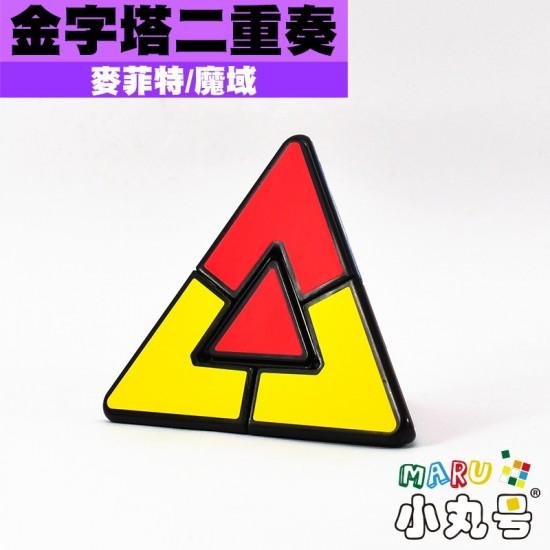魔域x麥菲特 - 異形方塊 - 金字塔二重奏 Pyraminx Duo