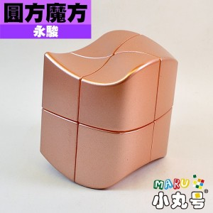 永駿 - 異形方塊 - 圓方魔方