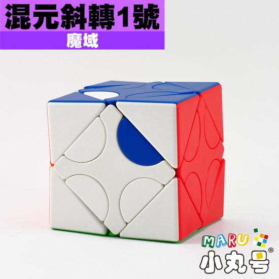 魔域 - 異形方塊 - 混元斜轉1號